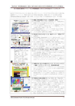 「鈴木流・学習環境設計」資料 鈴木克明 - eラーニング推進機構