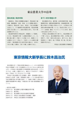 東京農業大学の沿革 東京情報大新学長に鈴木昌治氏