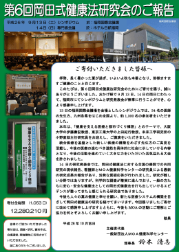 理事長 鈴木 清志 - MOA健康科学センター