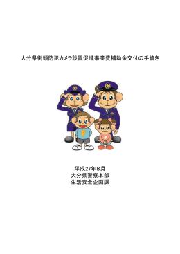 大分県街頭防犯カメラ設置促進事業費補助金交付の手続き 平成27年8