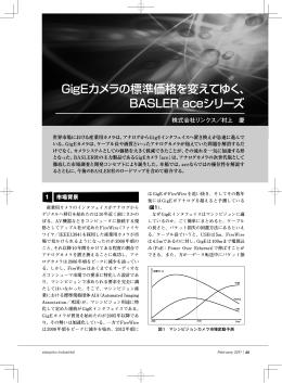 GigEカメラの標準価格を変えてゆく、 BASLER aceシリーズ