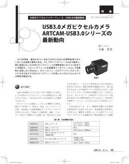 USB3.0メガピクセルカメラ ARTCAM-USB3.0シリーズの