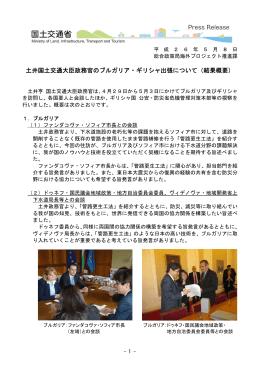 土井国土交通大臣政務官のブルガリア・ギリシャ出張