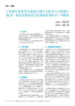 工事進行基準等の適用に関する監査上の取扱い (監査・保証