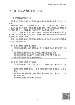 第5章 計画の進行管理・評価(ファイル名:chapter5 サイズ