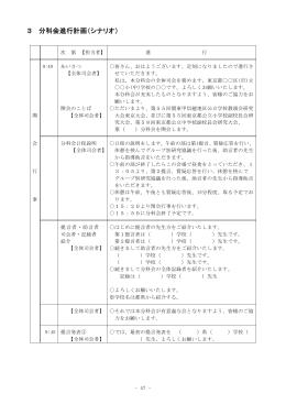 3 分科会進行計画(シナリオ)