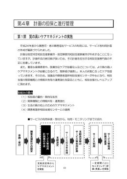第4章 計画の担保と進行管理【PDF:222KB】