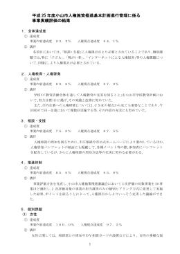 03_H25度進行管理に係る事業実績評価の結果(PDF:255KB)