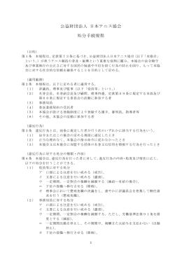 公益財団法人 日本テニス協会 処分手続規程