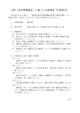 当社「安全管理規定」に基づく公表事項(行政処分)