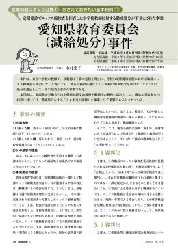 愛知県教育委員会 (減給処分)事件