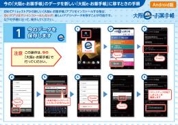 今のデータを 保存します 今のデータを 保存します - 大阪e-お薬手帳