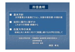 所信表明 - 佐賀大学