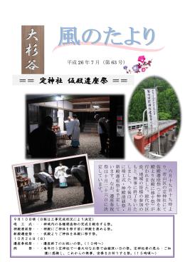 平成26年7月号(PDF:2MB)