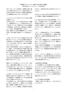 「原発導入のシナリオ∼冷戦下の対日原子力戦略」