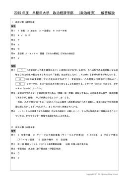 2015 年度 早稲田大学 政治経済学部 (政治経済) 解答解説