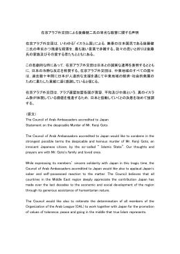 在京アラブ外交団による後藤健二氏の卑劣な殺害に関する声明 在京