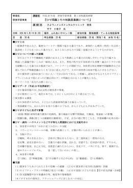 3) 報告書(公開用・表紙)