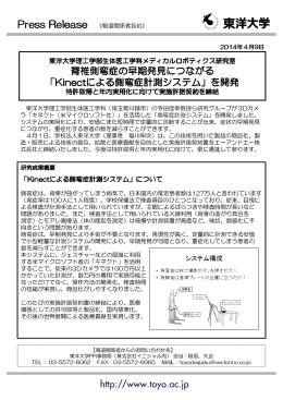 Kinectによる側弯症計測システム