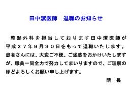 田中潔医師 退職のお知らせ