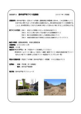 登録番号9 田中谷戸街づくり協議会の活動