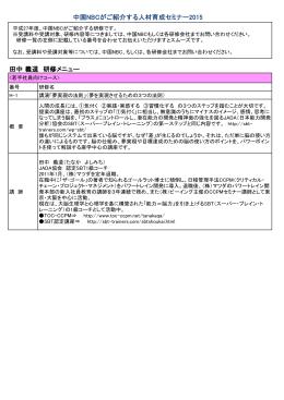田中 義道 研修メニュー 中国NBCがご紹介する人材育成セミナー2015