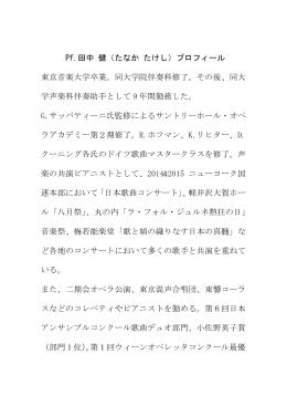 Pf.田中 健(たなか たけし)プロフィール 東京音楽大学卒業。同大学院伴奏