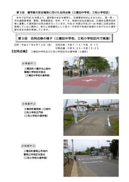 (三穂田中学校、三和小学校)の様子(PDF:224KB)