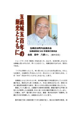 玉縄自治町内会連合会 会長 田中 八郎