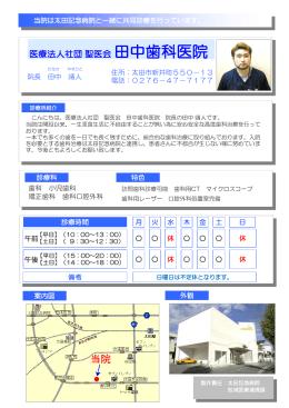 医療法人社団 聖医会 田中歯科医院