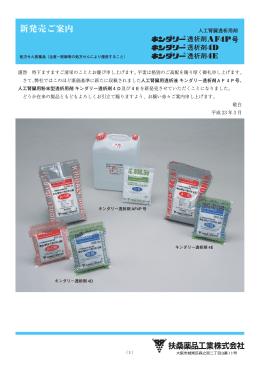 人工腎臓用透析液キンダリー透析剤AF4P号