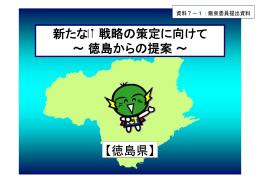 【徳島県】 新たなIT戦略の策定に向けて ~徳島からの提案~