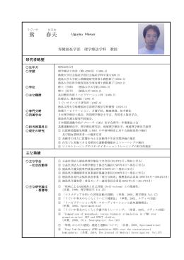 鶯 春夫 - 徳島文理大学