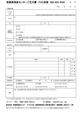 TEL 088-624-5014 E-MAIL info@t