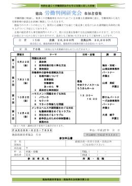 金 - 徳島県経営者協会