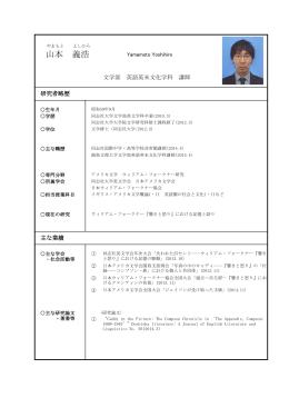 山本 義浩 - 徳島文理大学