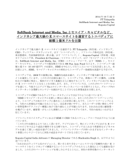 SoftBank Internet and Media, Inc.とセコイア・キャピタルなど