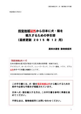 指定地域以外から日本に犬・猫を 輸入するための手引書