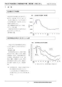 平成 26 年東京都人口動態統計年報(確定数)のあらまし 1 出 生