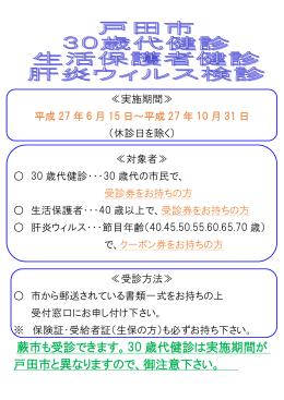 戸田市 30歳代健診・生活保護受給者健診・肝炎ウィルス検診のご案内
