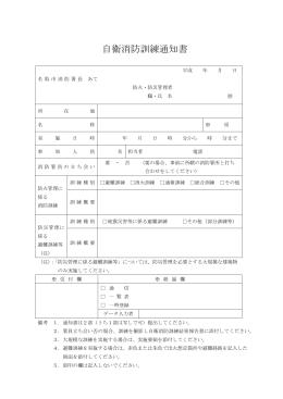 自衛消防訓練通知書
