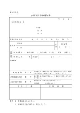 自衛消防訓練通知書(PDF形式:93KB) A4サイズ