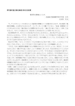 集団的自衛権といじめ(PDF/92KB)