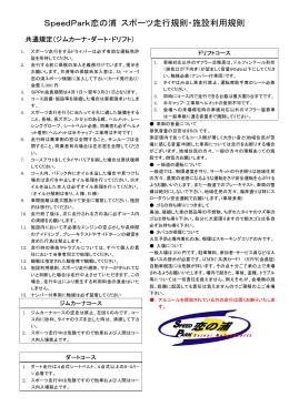 SpeedPark恋の浦 スポーツ走行規則・施設利用規則