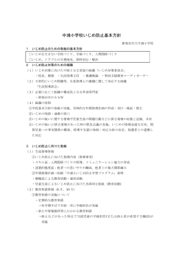 中浦小学校いじめ防止基本方針
