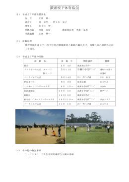 萩浦校下体育協会 - 富山市体育協会