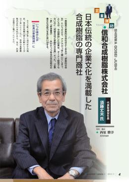 日本伝統の企業文化を満載した 合成樹脂の専門商社