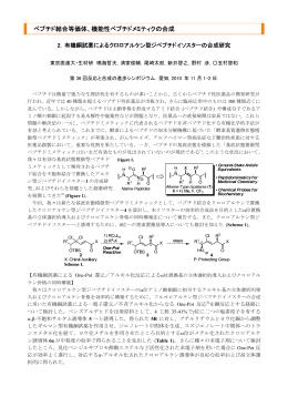 ペプチド結合等価体、機能性ペプチドメミティクの合成 ペプチド結合等価