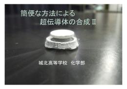 簡便な方法による 超伝導体の合成Ⅱ