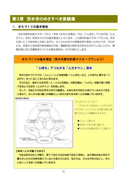 第3章 茨木市のめざすべき景観像(PDF:583.4KB)